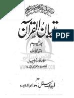 TibiyanulQuranJ5 in Urdu