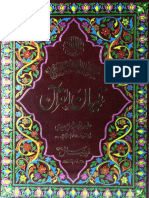 TibiyanulQuranJ8 in Urdu
