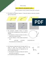 4.Μαγνητικόπεδίο.Φύλλοεργασίας.2011.doc