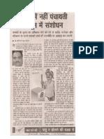 Amendment To Panchayati Raj Act is anti people