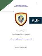 Οι Ρώσοι Και η Ελληνική Επανάσταση Του 1821 - Παναγιώτης Στάμου (ΣΝΔ 2009)
