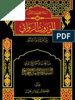 الموروث الروائي، بين النشأة والتأثير - المرجع الديني السيد كمال الحيدري