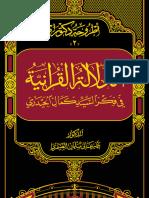 الدلالة القرآنيّة في فكر السيّد كمال الحيدري
