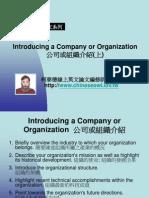 Introducing a Company or Organization 公司或組織介紹(上)