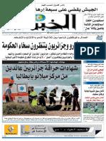 elkhabar-04-Apr-09.pdf