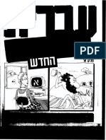 Hebreo Inicial 1. Manual