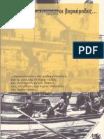 Οι Βαρκάρηδες-Η μhδενιστικη ομαδα της Θεσσαλονικης 1898-1903