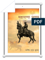 Sanish_Final_Book.pdf