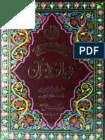 TibiyanulQuranJ10 in Urdu