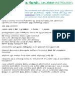 பஞ்சாங்கம் .pdf