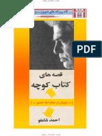 ketab_kooche[ebook.VeyQ.ir].pdf