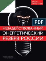 Незадействованный энергетический резерв России