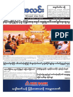 Myanma Alinn Daily_ 3 August 2016 Newpapers.pdf