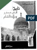 تاريخ المماليك فى مصر و بلاد الشام