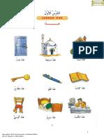 BOOK 1 Lesson 1 Haadhaa