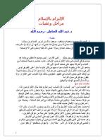 3456 - الالتزام بالإسلام مراحل وعقبات