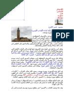 1840 - جريمة الجرائم في تاريخ العراق