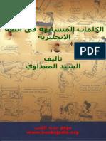 الكلمات المتشابهة فى اللغة الانجليزية.pdf