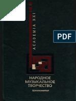 Народное музыкальное творчество. Хрестоматия. 2008.pdf