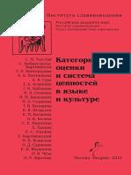1tolstaya s m Red Kategoriya Otsenki i Sistema Tsennostey v y