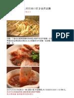 大稻埕廟口肥2公斤之旅