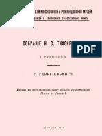 Georgievskiiy g.p. Imperatorskiiy Moskovskiiy i Rumjancevskiiy Muzeiy. Sobranie h.s. Tihonravova. i. Rukopisi. m., 1913 (f. 299 Nior Rgb)