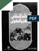 العالم الإسلامي و الغزو المغولي