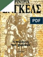 Ο πόλεμος των χωρικών στη Γερμανία - Friedrich Engels
