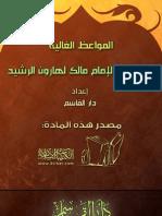 المواعظ الغالية من رسالة الإمام مالك لهارون الرشيد