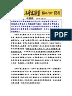 台灣工會大聯盟新聞稿20160804