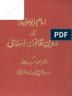 Imam Abu Hanifa Ki Tadveen Qanoon e Islami by Dr. Hamidullah