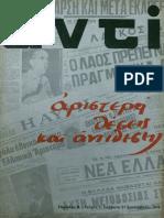 anti_1974_teuxos_2
