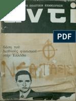 anti_1974_teuxos_10