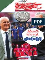 Sport View Journal Vol 5 No 29.pdf