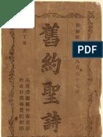 施約瑟 舊約官話譯本 (1877) - 舊約聖詩