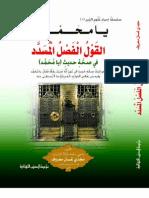 كتاب القول الفصل المسدد في صحة حديث يا محمد