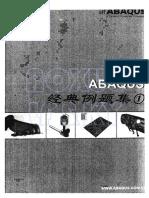 [muchong.com]ABAQUS经典例题集1.pdf