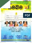 Samabima 68 Issued (2016 August )