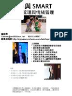 就業輔導中心-EQ與SMART壓力管理與情緒管理-詹翔霖