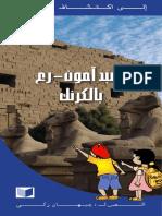 plaquette_09_Temple_Karnak_AR.pdf