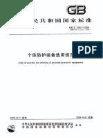 GBT 11651-2008 个体防护装备选用规范.pdf
