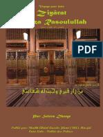 Ziyaarat Rawza Rasoulullah (SAW) - Par Saleem Dhonye