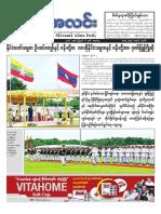 Myanma Alinn Daily_ 6 August 2016 Newpapers.pdf