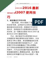 2015——2016最新word2007使用技巧大全