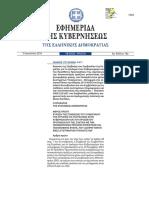 Μεταφορά στο ελληνικό δίκαιο της Οδηγίας 2013/40/ΕΕ του Ευρωπαϊκού Κοινοβουλίου και του Συμβουλίου για τις επιθέσεις κατά συστημάτων πληροφοριών