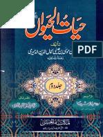 Hayat Ul Haywan Vol 2 by Allama Kamal Ud Deen Al Dimeeri