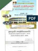 நாமும் சாதிக்கலாம் மேற்படிப்பு வழிகாட்டி நூல்-2010