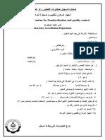 نماذج امتحانات رياضيات العام السابق الصف الرابع الابتدائى الترم