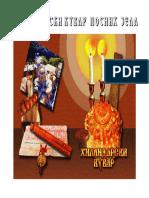 241232192-Hilandarski-kuvar.pdf