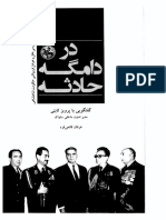 DamGah_Hadese_downloadbook.ir.pdf